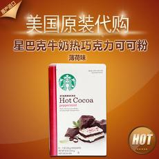 现货包邮美国进口星巴克Mocha可可热巧克力粉薄荷口味224g