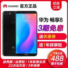 【3期免息】Huawei/华为 畅享8正品畅享9手机 畅享8e青春版 8plus
