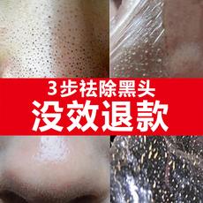 去黑头导出液收缩毛孔套装祛粉刺男女吸黑面膜撕拉式鼻头贴三件套