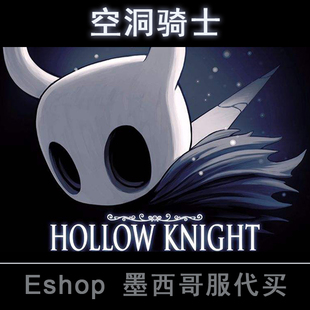 任天堂Switch NS游戏|空洞骑士Hollow Knight墨西哥服 中文数字版