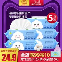 鳄鱼宝宝湿巾纸巾新生幼儿婴儿童手口专用批发80抽5包100便携带盖
