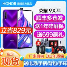 荣耀9x 华为honor 荣耀 省829 荣耀9Xpro手机新品 9x荣耀8华为9x