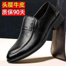 男式皮鞋真皮透气春季款商务男鞋软底中老年人爸爸鞋套脚防滑鞋子