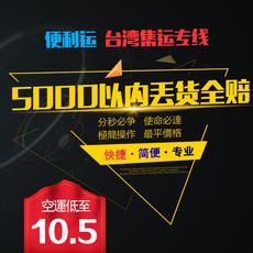 深圳到台湾快递特快专线 分寄 集运美瞳 代收货款黑猫 25元每KG