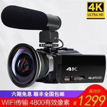 高清数码摄像机 家用旅游婚庆4K专业录像机DV摄影机