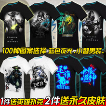Xiaozhi Ruofeng Clothing Store Heroes Alliance T-shirt Men's Short Sleeve Lolt Shirt Nightlight Teenagers LOL Clothes Summer