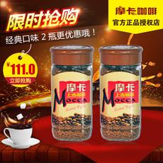 摩卡上选罐装速溶无糖纯黑原味浓香咖啡粉155g*2瓶包邮组合