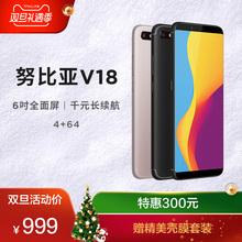 特惠300元 努比亚 V18全面屏4 64G大内存全网通学生智能美颜拍照备用机千元 nubia 手机