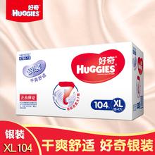 好奇银装纸尿裤XL104片 好奇纸尿裤XL104