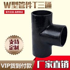 柔性铸铁管 柔性铸铁排水管管件 柔性铸铁配件 W型T三通
