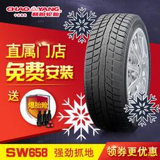 【送气嘴】朝阳轮胎SW658 225/65R17英寸 越野雪地胎比亚迪S6冬季