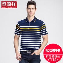 恒源祥新款夏装男士POLO衫中年条纹棉质半袖修身时尚短袖男T恤潮