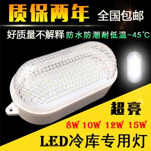 厂家直销LED冷库灯10W专用防爆照明灯具防水防潮灯罩冷库专用灯具冷库灯