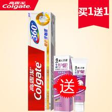 高露洁牙膏360修护牙釉质牙膏200克/140克 送80克专研护龈