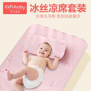 拉夫宝贝儿童宝宝婴儿幼儿夏季冰丝凉席新生儿幼儿园小孩午睡透气