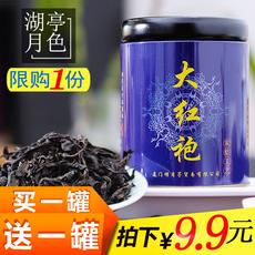 拍下9.9元 新茶大红袍茶叶 武夷山岩茶礼盒散装 浓香型罐装乌龙茶