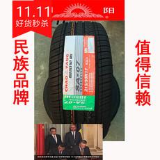 全新朝阳轮胎21550R17包邮适配长安CS35北汽绅宝X35原配标志408等