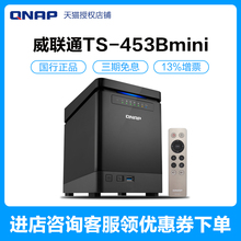 Shunfeng + QNAP Weilian TS-453Bmini-8G NAS Storage Home Enterprise Network Storage Server Private Cloud Storage