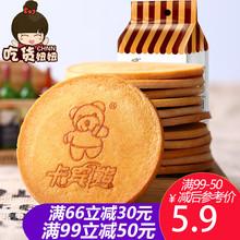 卡宾熊蜜松煎饼蛋烤味160g小熊鸡蛋薄脆饼干办公室休闲小吃零食品