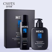 洗面奶控油爽肤补水面膜深层清洁面部护理 专用护肤套装 旅行装 男士