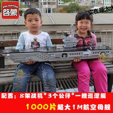 兼容乐高启蒙积木航空母舰儿童益智拼装玩具军事航母男孩生日礼物