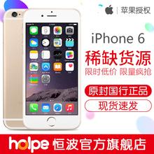 送壳膜 苹果 iPhone 苹果6 原封国行Apple 32G全网通4G手机