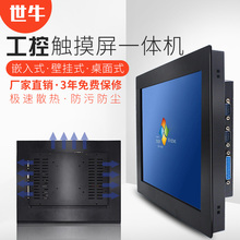 8-10-12-15-17-19 inch industrial computer touch screen integrated with resistance and capacitance wall mounted embedded