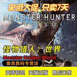 Steam正版 怪物猎人世界 Monster Hunter:World PC国区