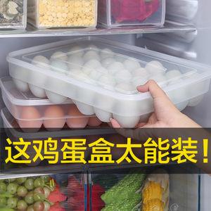 鸡<span class=H>蛋盒</span>冰箱保鲜收纳盒带盖34<span class=H>格</span>塑料蛋托冷藏储物盒鸡蛋包装盒子