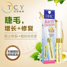 【保税直发】日本DHC蝶翠诗睫毛增长液6.5ml 睫毛修护液 温和直头