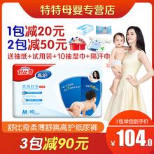 舒比奇高护柔薄舒爽纸尿裤M60片 爹地妈咪推荐宝贝婴儿透气尿不湿