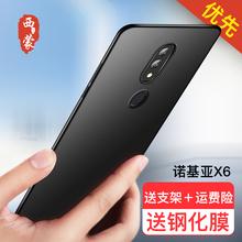 诺基亚x6手机壳诺基亚7plus全包防摔7保护套全新诺基亚6二代X软套