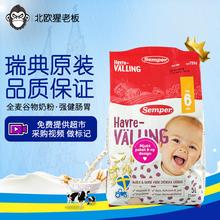 森宝semper瑞典直邮6个月谷物奶粉婴幼儿辅食原味