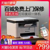 联想M7206W无线wifi打印机复印一体机激光打印复印件扫描多功能手机三合一办公商用家用小型