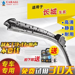 适用于长城哈弗M4无骨雨刮器片M2H5H6C30C50风骏5炫丽酷熊雨刷器