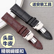 真皮男表带蝴蝶扣表带单扣小牛皮皮链表带代用浪琴天梭卡西欧手表