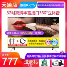 kktv K32C康佳32英寸电视机高清节能平板液晶电视机 39 40 42特价