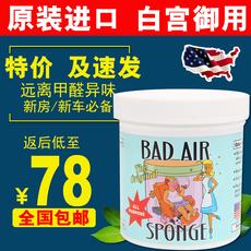 美国Bad Air Sponge空气净化剂除味剂室内汽车去除甲醛异味清除剂