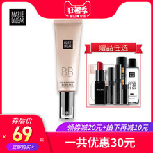 Mary d better this new emulsion 50 ml this muscle skin new BB cream moisturizing concealer naked makeup quality goods