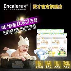 婴儿纸尿裤 XL新生儿秋冬尿裤 婴才 宝宝尿不湿超薄干爽透气S