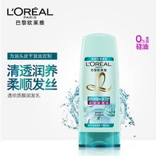 欧莱雅美发护发素透明质酸水润发乳无硅去油控油补水柔顺头发正品