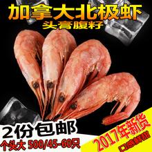 加拿大北极虾冰虾甜虾野生海虾熟虾青虾新鲜冷冻对虾大虾非皮皮虾