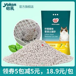 怡亲膨润土猫砂16省 柠檬香除臭猫沙4KG低粉尘结团猫砂4公斤 包邮