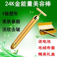 美容按摩棒脸部按摩器24K黄金电动美容振动式提拉紧致美容仪 包邮