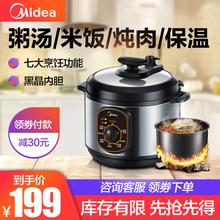 美的电压力锅家用4L升智能迷你高压锅小饭煲1正品特价3-5人402A