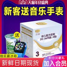 君乐宝奶粉3段乐畅婴幼儿12-36个月岁三联盒装1200g克三段益生菌