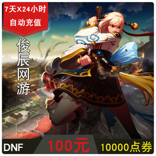 地下城与勇士dnf100元10000点券充值地下城DNF点券dnf点卡自动