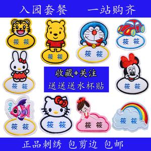 定制 包邮名字贴 刺绣 幼儿园 姓名贴 布 可缝宝宝衣服被子绣名字