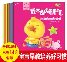 宝宝绘本故事书0-3-6岁 童话睡前早教启蒙幼儿园安全保护儿童书籍
