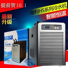 HS28A52A66A90A refrigeration mute water-cooled chillers